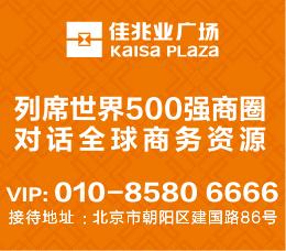 北京佳兆业广场