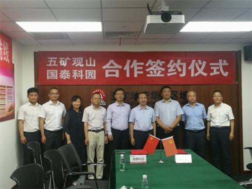 打造硬核科技创新高地 五矿观山与国泰科园在京合作签约