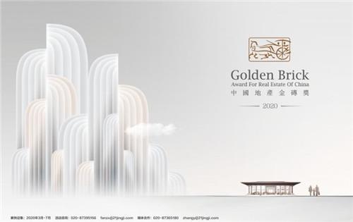乘风破浪正当时:中国地产金砖奖评选再出发