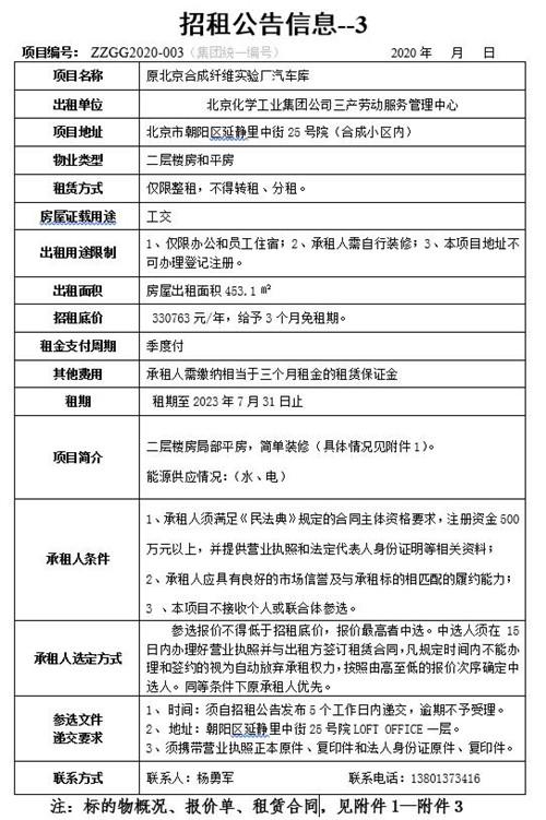 原北京合成纤维实验厂汽车库招租公告