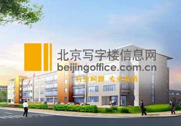 北京国际信息产业基地外观图