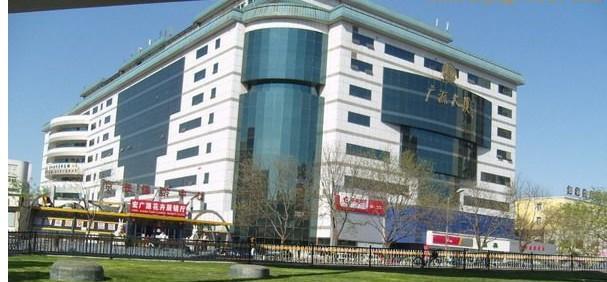 北京广源大厦 图片合集