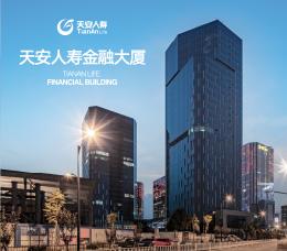 杭州天安人寿金融大厦