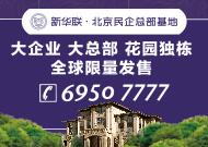 新华联北京民企总部基地
