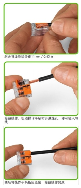 wago(万可)接线端子221系列操作说明