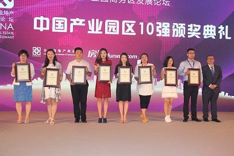 2017中国产业园区10强评选颁奖典礼隆重举行
