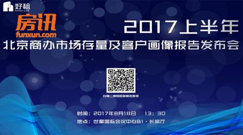 好租:北京商办市场存量及客户画像报告将发布