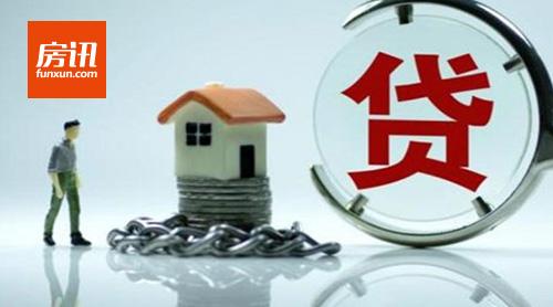 多家银行下调首套房贷利率 房贷利率松动