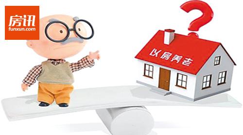当代置业成立养老房地产信托平台 布局国内外康养产业