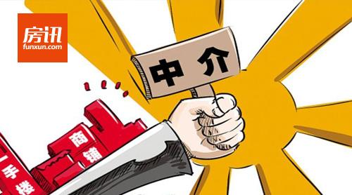 西安5家房产经纪机构违规被罚