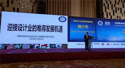 再出征!ic park参展中国集成电路设计业2018年会