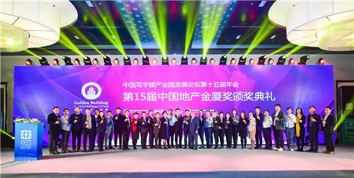 2018年第十五届中国地产金厦奖颁奖典礼盛大举行