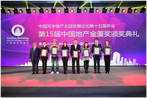 中海商业OFFICEZIP荣膺中国地产金厦奖