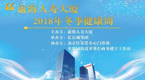 """前海人寿大厦 """"2018年冬季健康周""""业主答谢会完美谢幕"""
