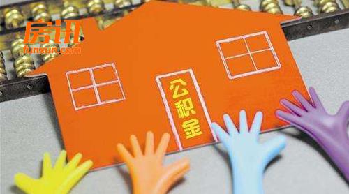 东莞:开发商要公开承诺不拒绝公积金贷款