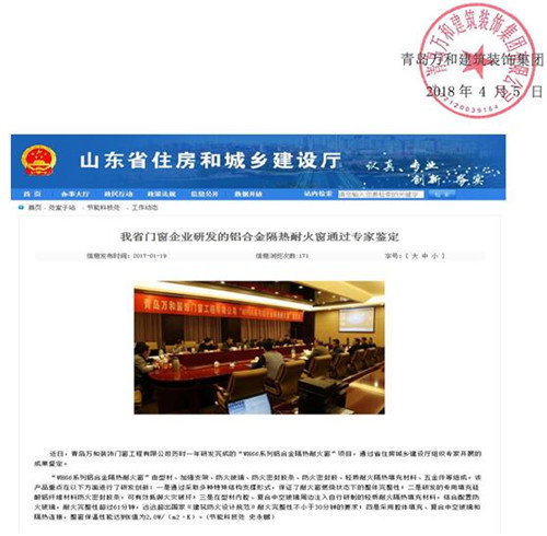 万和耐火防火窗自主研发专利技术的公告
