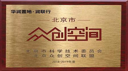 华润润联行CRUnion获批北京市众创空间称号