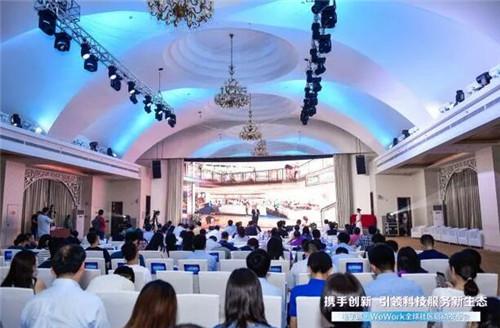国内首个创新型电子城·WeWork全球社区落地北京