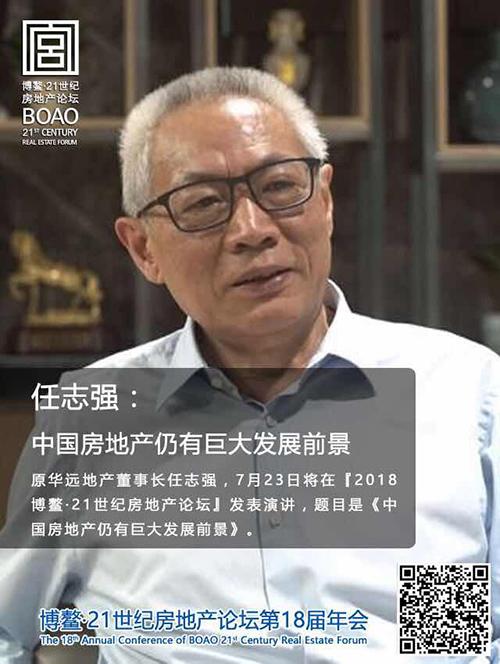 任志强携精彩观点出席博鳌・21世纪房地产论坛