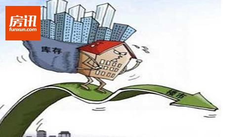 国内房企库存增速放缓 去化压力有所改善