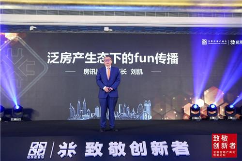 刘凯:商办地产从卖方市场向买方市场转变