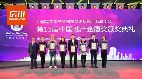 房讯简报:第十六届中国地产金厦奖评选网络投票完美收官