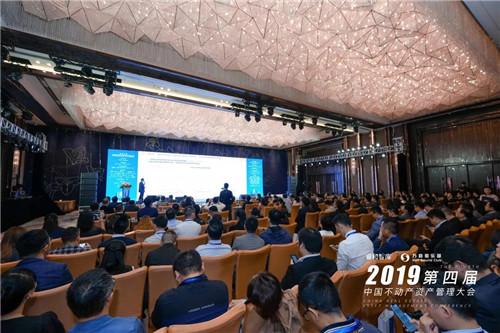 2019第四届中国不动产资产管理大会成功举办