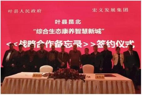 宏义发展与叶县合作备忘录签约