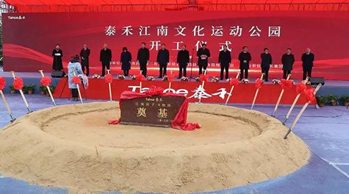 泰禾江南院子商业文旅项目开工仪式盛大启幕
