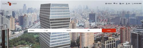 SOHO中国公开租赁平台发布 一站式写字楼租赁服务