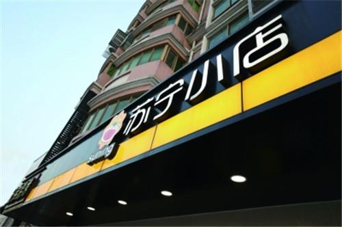 房讯简报:苏宁加速智慧零售布局 助力城市副中心建设