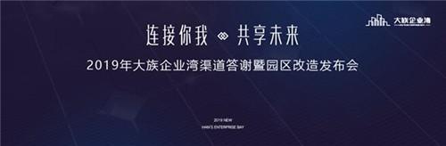 连接你我,共享未来 6月21日聚焦北京大族企业湾
