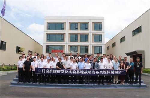 中国建筑系统门窗联盟、全联房地产商会节能门窗分会佛山调研