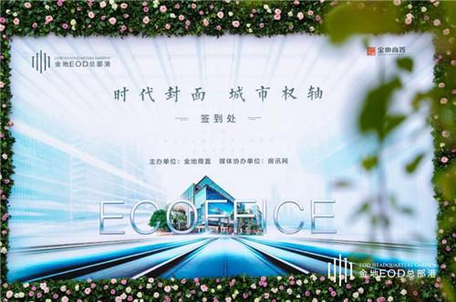 金地EOD总部港引领未来办公 ECOFFICE首绽大国首都新客厅