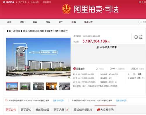 """盘古大观""""龙首""""拍卖 北京金隅以51.87亿元拍得"""