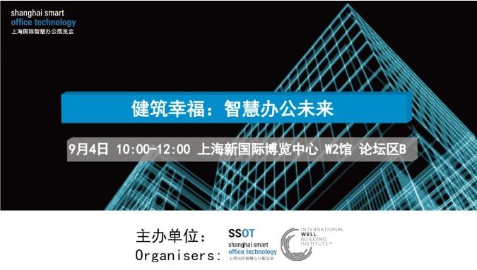 SSOT重磅活动| 上海国际智慧办公空间管理高峰论坛