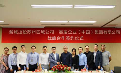 新城控股苏州区域公司与易居企业集团签署区域战略合作协议