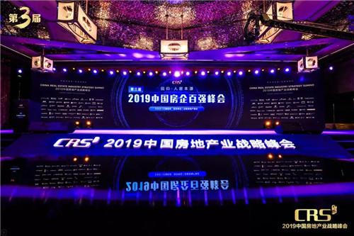 2019年上半百强房地产峰会在上海开幕