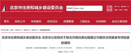 北京市开展住房出租登记与租赁合同备案专项检查