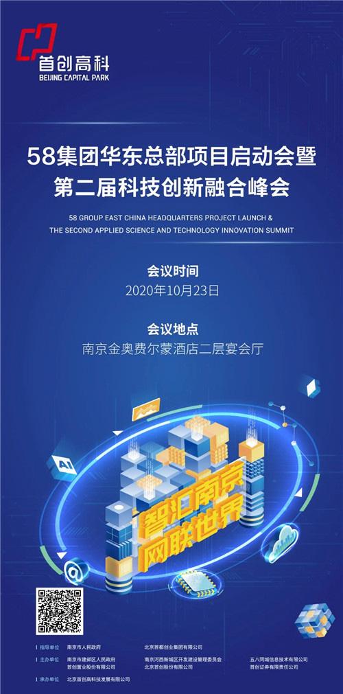 第二届科技创新融合峰会10月23日将在南京举办