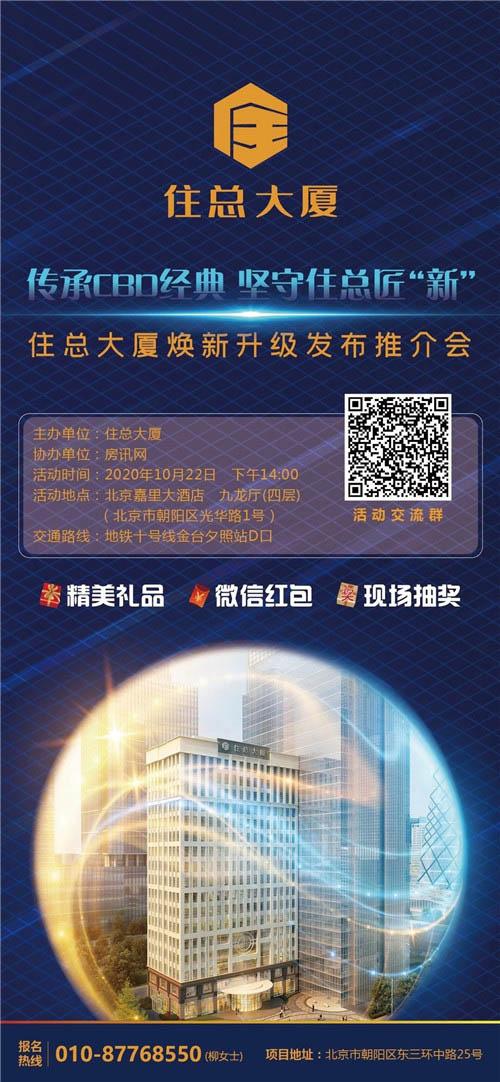 承载记忆重磅升级 住总大厦10月22日焕新发布
