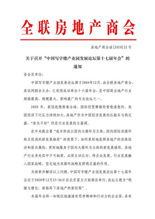 房讯简报:中国写字楼产业园发展论坛第十七