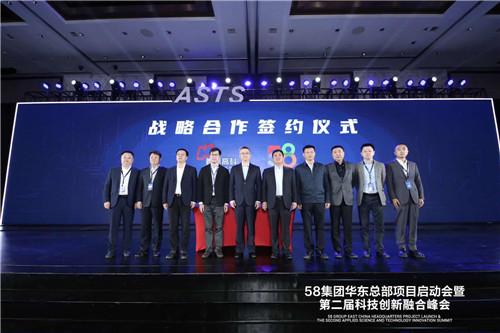 首创高科第二届科技创新融合峰会在宁开幕