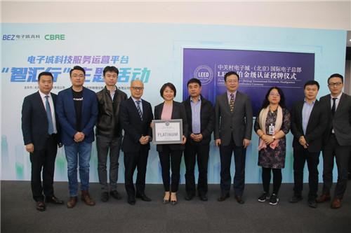 中关村电子城・(北京)国际电子总部获LEED铂金级认证