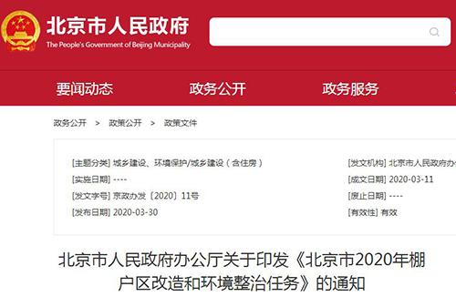 北京市2020年棚户区改造和环境整治任务(图1)