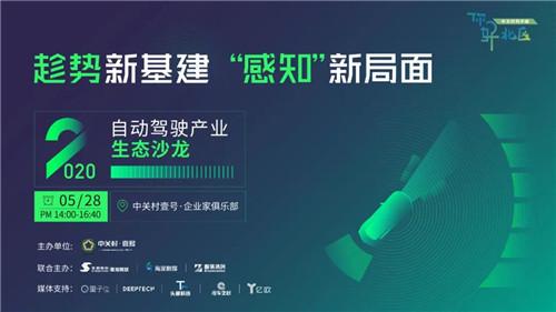 圆梦自动驾驶 中关村壹号举办自动驾驶产业生态沙龙