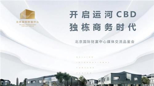 北京国际财富中心 开启运河CBD独栋商务时代