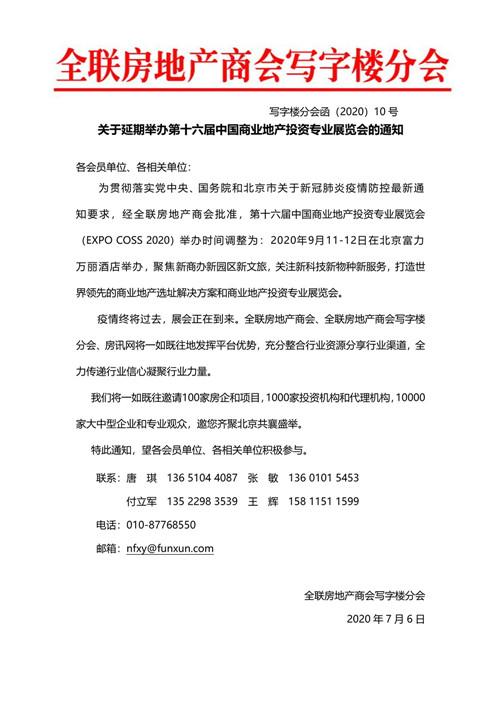 房讯简报:第十六届中国商业地产投资专业展