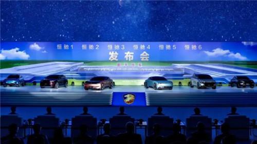 恒大汽车集团发布恒驰首期六款车