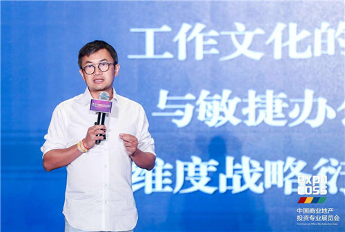 房讯简报:毛大庆:敏捷办公的多维度战略衍